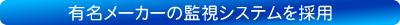 オムロン・ユアサ社との業務提携