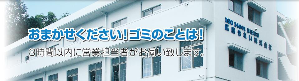 hiroshimakirei_img_01