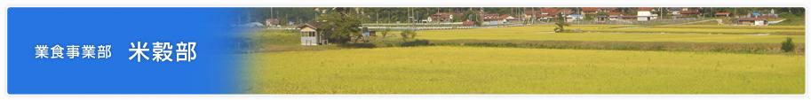アクト中食株式会社 米穀部