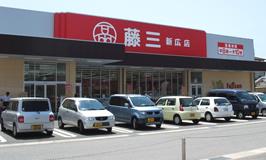 藤三新広店