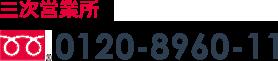 三次営業所 TEL0120-8960-11